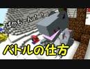 【Minecraft】デジモンへの攻撃指示の仕方【Digimobs】