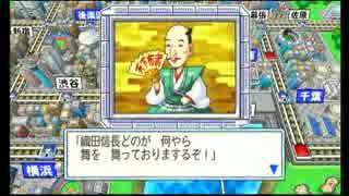 【芋畑】桃太郎電鉄2010 55年ハンデ戦part21【タイムシフト】