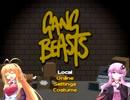 【Gang Beasts】マキとゆかりの対戦重点part12【VOICEROID実況】