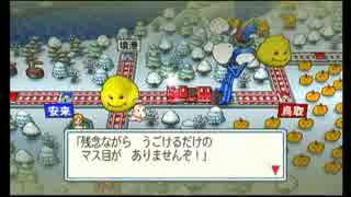 【芋畑】桃太郎電鉄2010 55年ハンデ戦part22【タイムシフト】