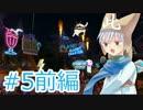 ✈【遊園地づくり実況】ゆっくりのPlanet Coaster 【第5話 前編】