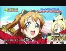 ラブライブ!劇場版「SUNNY DAY SONG」にテレビ風の字幕を入れてみた thumbnail