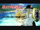 【東方有頂天】 東方鉄艦隊 第2話 【MMD紙芝居】