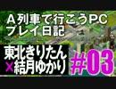 【VOICEROID実況】A列車で行こうPCプレイ日記03【東北きりたん×結月ゆか...