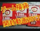 ブロカビのゲーム福袋開封実況動画2017