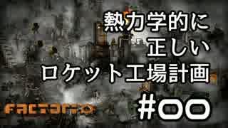 【Factorio】熱力学的に正しいロケット工場計画 #00【ゆっくり実況】
