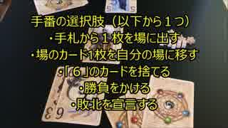フクハナのひとりボードゲーム紹介 No.119『エレメンツ』