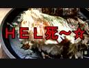 肉食堂 優の『名物!牛カツライス』(浅草橋)/私の知らない世界