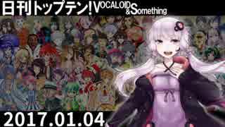 日刊トップテン!VOCALOID&something【日刊ぼかさん2017.01.04】