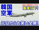 【韓国空軍が爆弾投下】 元日からお笑い全開!4億円ミサイル6発投下!