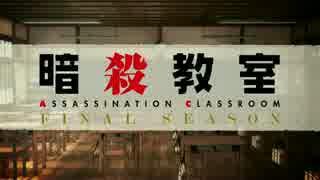 Re:ゼロから始める暗殺教室 2