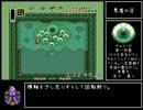 ゼルダの伝説 神々のトライフォース セーブなしRTA ?:??:??part4/?