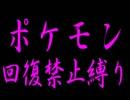 【ポケモン赤】回復禁止でチャンピオン目指すpart7【回復禁止縛り】