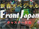 【新春SPキャスター討論】平成29年・あなたはどう生きる?日本はどう生きる?[桜H29/1/4]