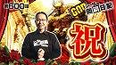 シーサ。の回胴日記_第600話 [by ARROWS-SCREEN] thumbnail