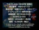THE FLASH DESIRE RAIDEN3 PV2