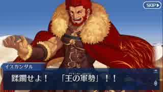 Fate/Grand Orderを実況プレイ 遠征は終わらず