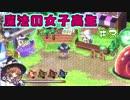 【魔法の女子高生】魔法は自分でつくるローグRPG【実況】03