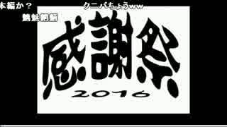 【ch】うんこちゃん『加藤純一感謝祭のMADをみる枠』1/3【2017/01/04】