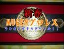 新春! MUGENプロレス ランキングタッグバトル!!part5