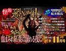 怪報★恐NAVI!-コワナビ-【第14夜】2016.11.15(ゲスト:怪談図書館桜井館長) thumbnail