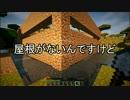 [Minecraft]ありふれたハードコア01[ゆっくり実況]