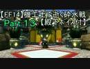 【FF14】機工士で逝く砕氷戦Part.13【殿下ボイス付】
