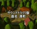 アンシャントロマンBGM聴き比べ【町のBGM編】