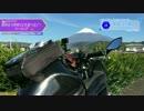 Luxury Rider 045 Ninja650で行く!南伊豆へ伊勢えびを食べに行くゾ!ツーリング