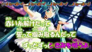【ニコカラ】リバーシブル・キャンペーン【OH!YEAH!!!様 MMD-PV Ver.】_ON Vocal