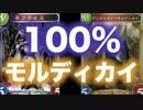 モルディカイが100%出てくるネフティスデッキ【シャドウバース】