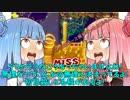 琴葉姉妹とイク!スーパーマリオ3Dワールドpart19【VOICEROID実況】