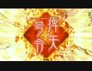 三国志大戦4 (麻痺矢専門)part1 麻痺矢号令VSスターター曹操