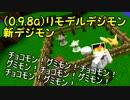 【Minecraft】新デジモンとリモデル(0.9.8a)【Digimobs】