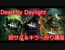 【Dead by Daylight】ナースデース【プレイ動画1】