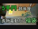 【2017福袋】5千円エチゴヤ長物電動ガン福袋(激安!?)