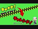 【HOI4】結月ゆかりのチャイナチャレンジ(日本 日中戦争タイムトライアル)