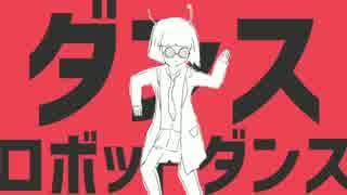 ♣「ダンスロボットダンス」歌ってみたぬき。