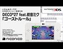 DECO*27 feat.初音ミク「ゴーストルール」/ ニンテンドー3DSテーマ ニコニコアレンジ