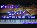 【ピアノパート】 「センパイ。」 HoneyWorks meets TrySail【フル full】