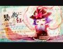 【東方自作アレンジ】黒い海に紅く【アコーディオン3拍子】