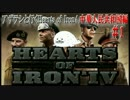 【HOI4】アザラシと行くHearts of Iron4 中華人民共和国編 Part1