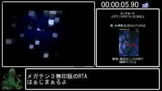 真・女神転生Ⅲ-NOCTURNE無印版RTA 11時間55分36秒 Part1