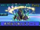 【ポケモンSM】神剣と蒼ギガを従え2000へ邁進!Part5【1945~】