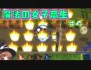 【魔法の女子高生】魔法は自分でつくるローグRPG【実況】04