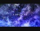 【鏡音レン】 トラワレノアイ 【オリジナル】
