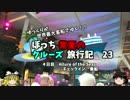 【ゆっくり】クルーズ旅行記 23 Allure of the Seas 乗船