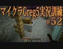 【Minecraft】生声実況!マイクラGreg5入れて実況訓練part52