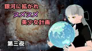 【Stellaris】銀河に拡がれヌメヌメ美少女計画 第三夜【ゆっくり実況】