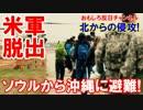 【在韓米軍家族が脱出】 ソウルから沖縄に避難訓練!北の侵攻に対処!